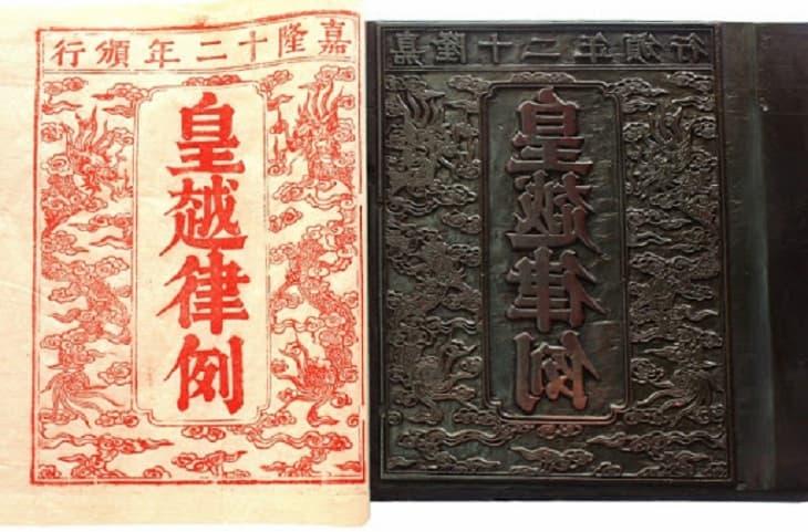 Bộ luật Gia Long ra đời cải cách bộ máy nhà nước triều Nguyễn